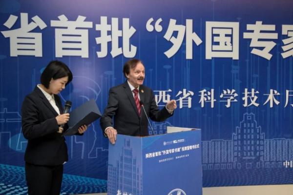"""陕西省首批""""外国专家书屋""""落户中国西部科技创新港"""