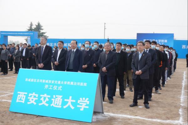 西安交通大学附属泾河医院开工仪式举行
