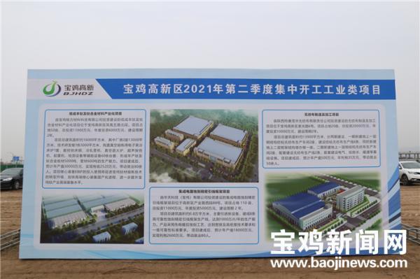 宝鸡高新区第二季度重点项目开工 总投资43.9亿元