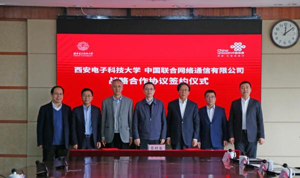 中国联通来校交流座谈 签署战略合作协议